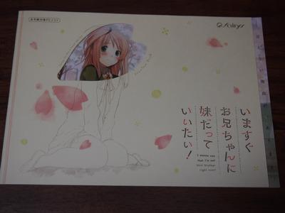 恋チョコイベント!