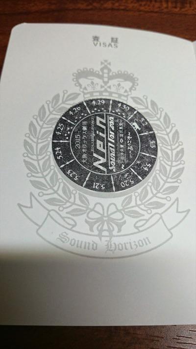 Nein ストコン大阪遠征
