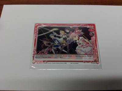 【プレメモ】まどマギオンラインのキャンペンカードが届いた!