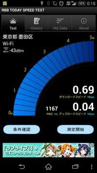 WiMAX 2+の通信制限を食らったっぽい