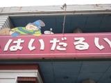 和倉温泉駅-5