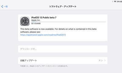 iPad ProにiPad OS 13βをインストール