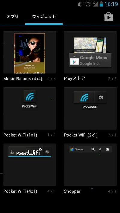 [GL07S]Pocket WiFiウィジェットで簡単テザリング