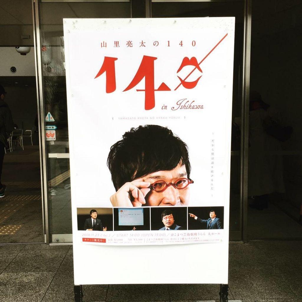 「山里亮太の140 in 石川」
