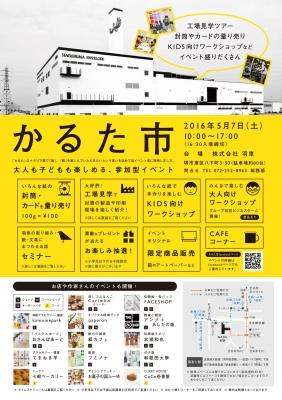 出店のご案内:和紙田大學