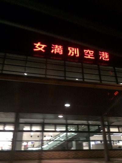北海道~女満別-帯広の国から2016夏~_8253.jpg