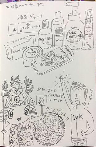 シミキョウ180101_02