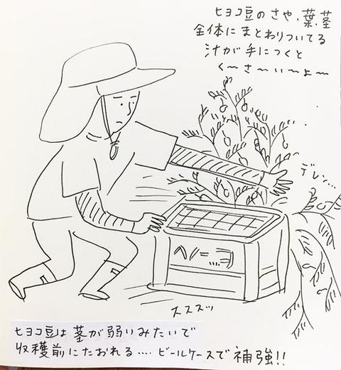 シミキョウ200521_01