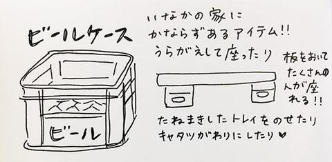 シミキョウ200521_04
