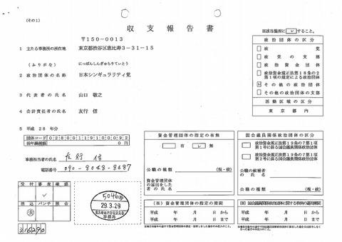 日本シンギュラリティ党