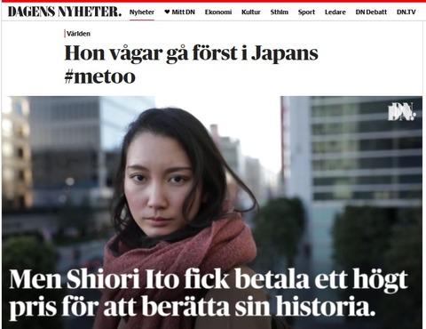 shiori-ito
