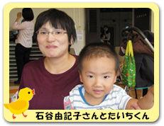 25_9ishitani
