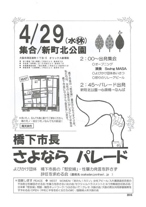 150429_byebye_Hashimoto