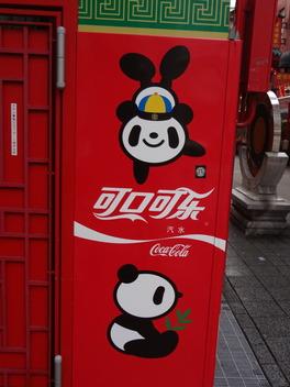 Nanking_vending_machine
