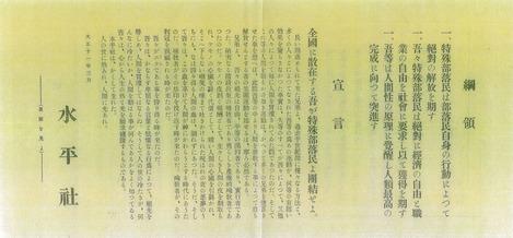 水平社宣言