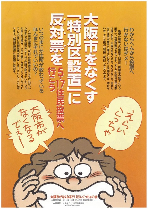 150517_No_Osaka_1