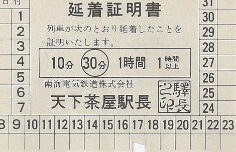 150417_Enchaku_Tengachaya