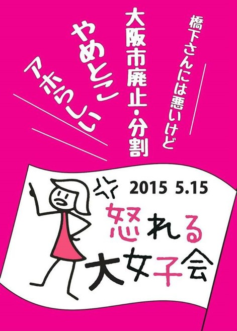 150515_girls_parade_Osaka