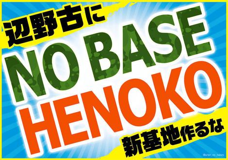 Henoko_no_base