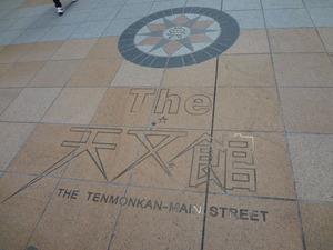 TheTenmonkan20131130