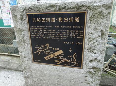 大和田街道梅田街道190406