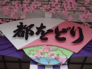 miyako_wodori