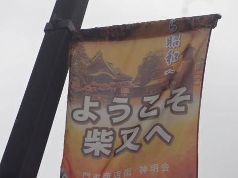 150320_柴又
