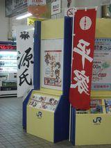 gare_shimonoseki