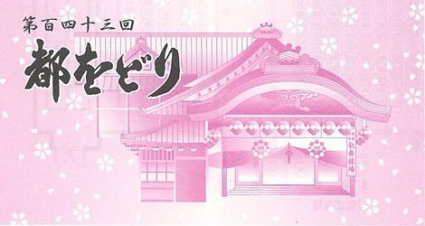 143_Miyako_wodori