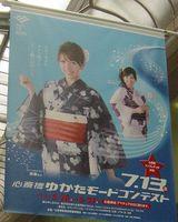 Shinsaibashi_yukata