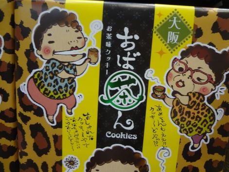 140501_Osaka_Obachan