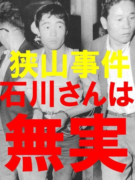 Ishikawa_is inocent_19630523