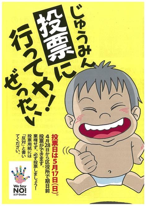 150517_vote_Osaka