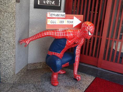 スパイダーマン神戸160807