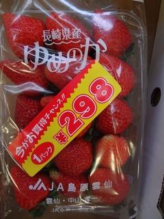 ichigo_shimabara