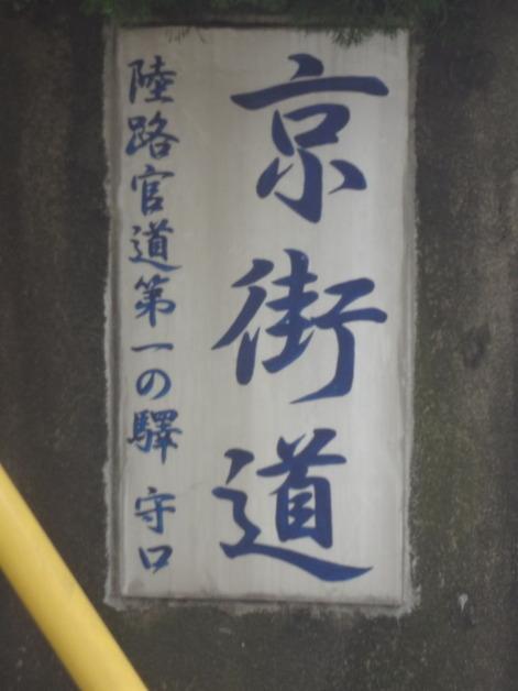 150721京街道守口