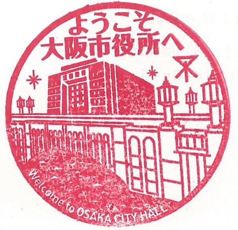 150804大阪市役所2