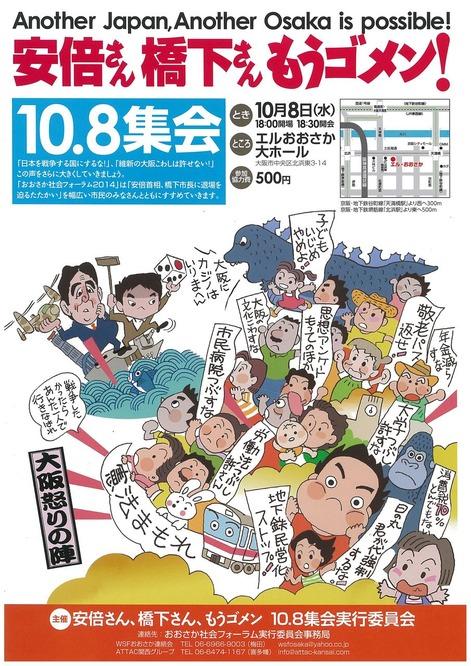 141018_Another_Osaka