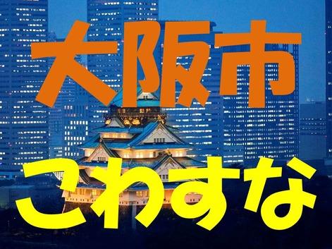 大阪市こわすな