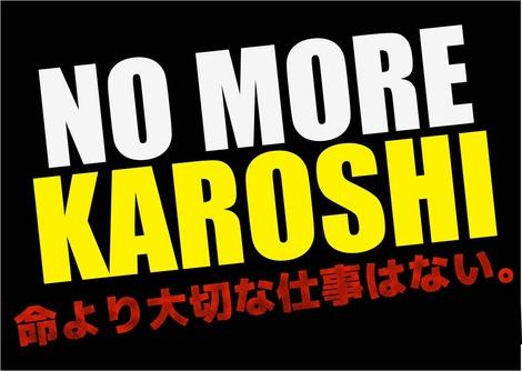 NO MORE KAROSHI