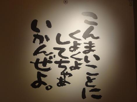 140503_Kochi_Kommaikoto