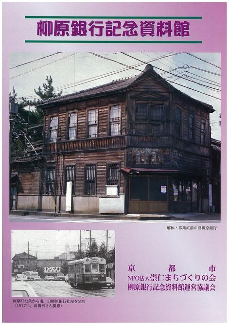 柳原銀行資料館