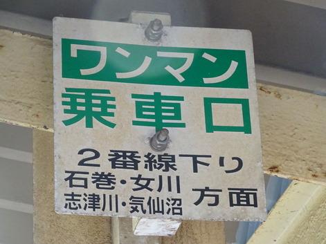 前谷地駅_気仙沼方面190311
