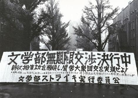 東大文学部無期限ストライキ1968秋