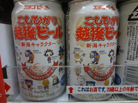 140719_Echigo_beer