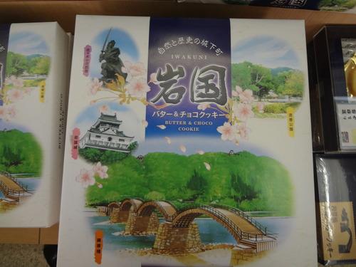 140113_Iwakuni_gateau