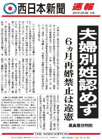 夫婦別姓認めず_ 西日本新聞