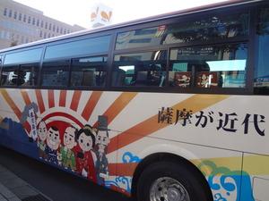 Satsumaga_kindai