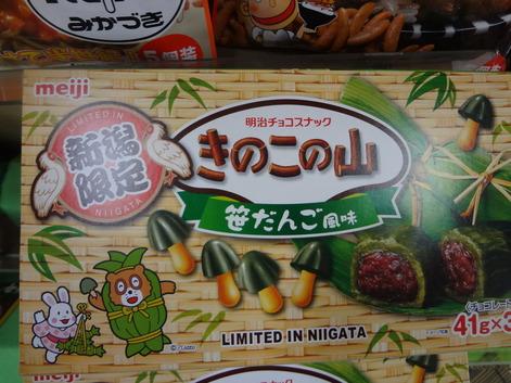 140720_Kinokonoyama_Niigata