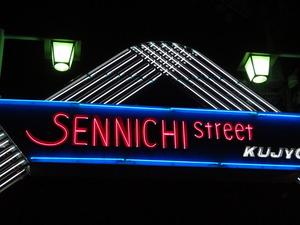 Sennichi130628